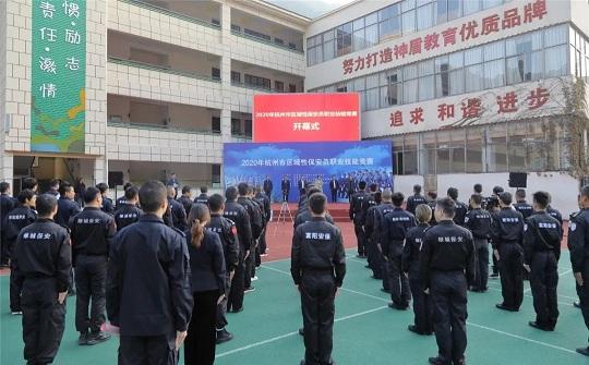 临安区首届区域性职业技能竞赛暨2020年杭州市区域性保安员职