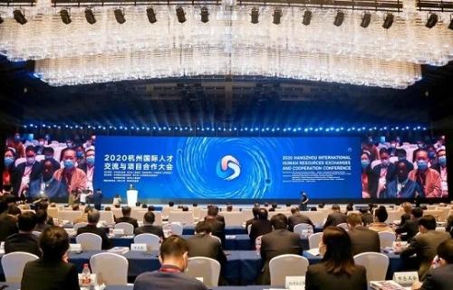 2020杭州国际人才交流与项目合作大会开幕