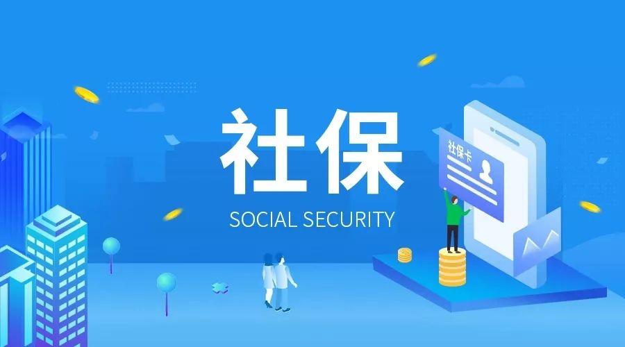 浙江省社保网上服务系统操作手册 (杭州企业版)