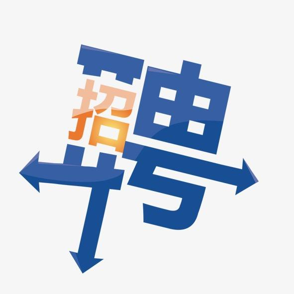 杭州西湖城市建设投资集团有限公司招聘公告