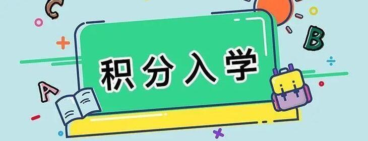 最新学区房划分:2021年杭州小学初中入学学区教育服务范围公布